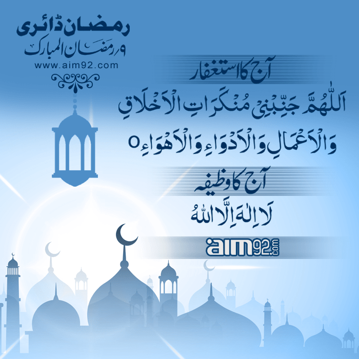 9th Ramadan Mubarak Aj Ka Istagfar and Wazifa