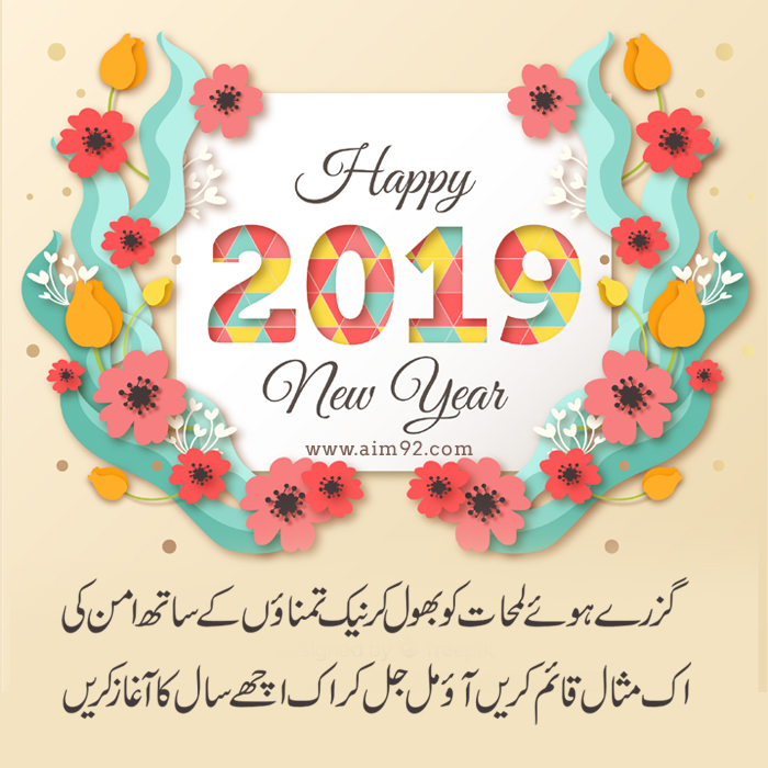 Poetry About Happy New Year In Urdu Archives Aim 92