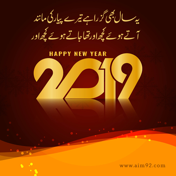 Happy New Year 2019 Urdu Images Archives Aim 92
