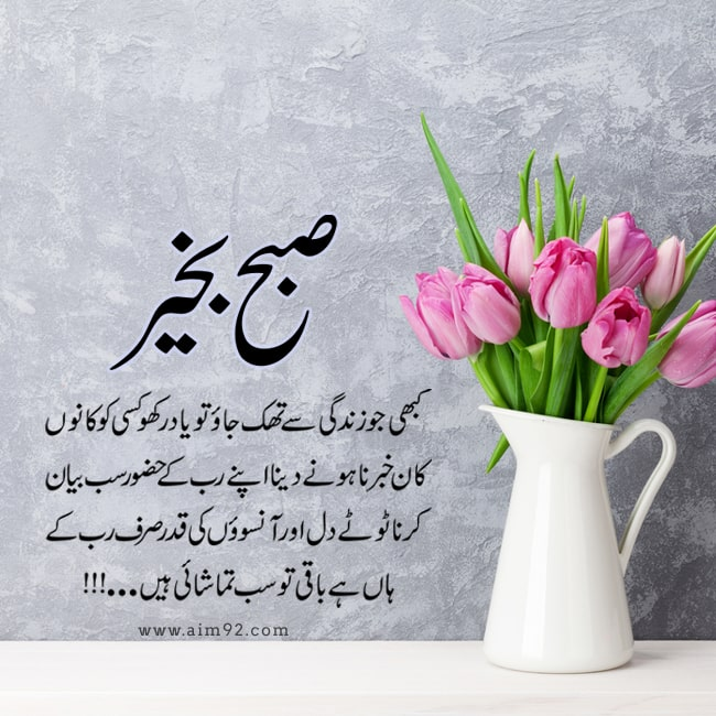 good morning images with quotes urdu