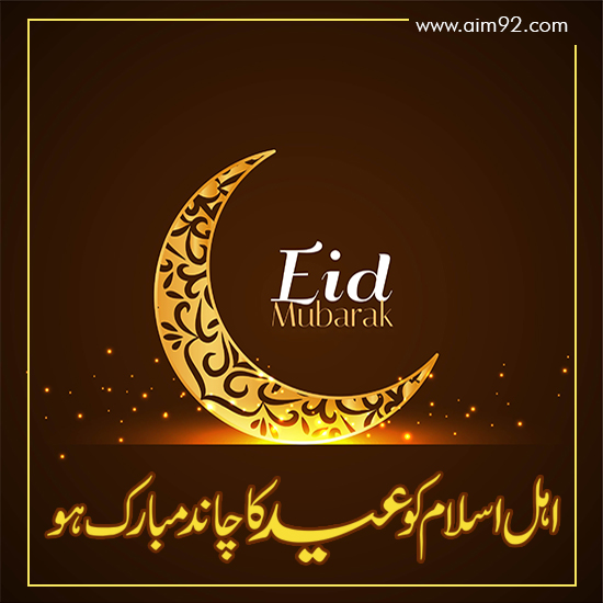 chand raat mubarak whatsapp images