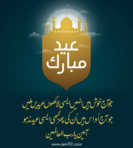 wisehs eid mubarak quotes in urdu, eid mubarak in urdu, happy eid mubarak wishes quotes in urdu, eid mubarak 2020, advance eid mubarak,
