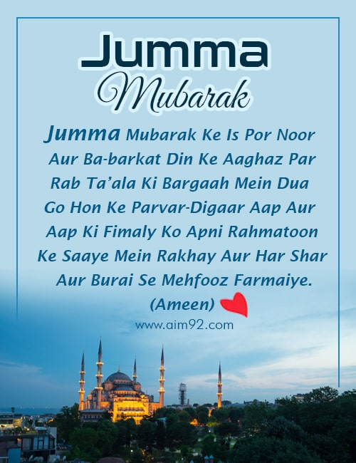 jumma mubarak sms quotes whishes dua prayer status