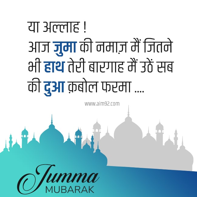 dua jumma mubarak quotes in hindi