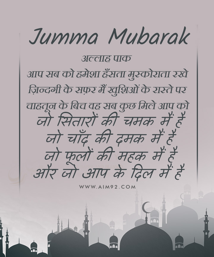 beautiful dua jumma mubarak hindi