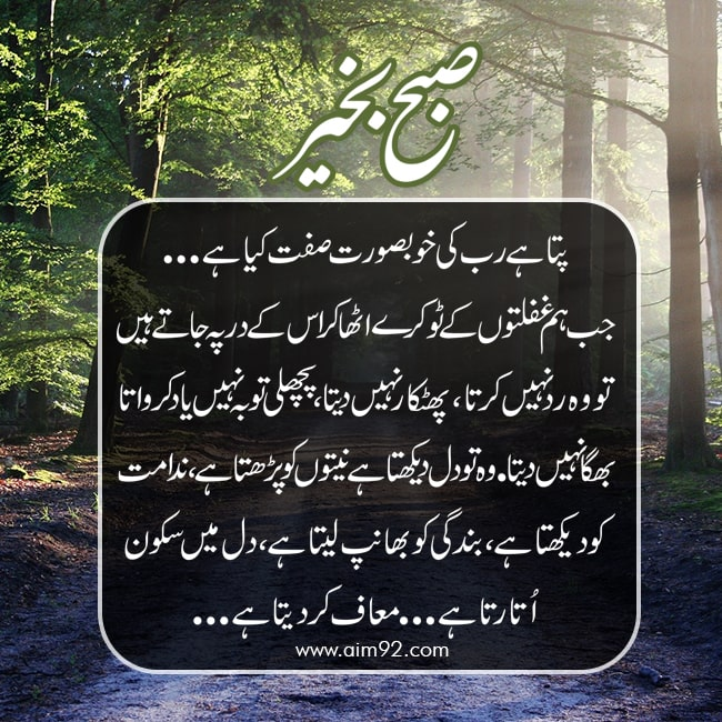 good morning sms in urdu islamic Wallpaper, uotes in urdu about life