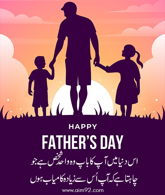 best fathers day images 2020