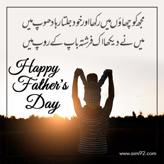 happy fathers day wishes in urdu