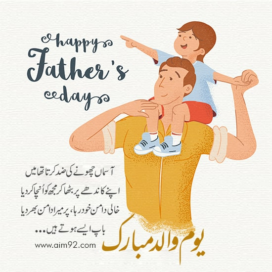 father's day happy fathers day poetry in urdu