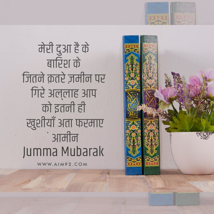 islamic jumma mubarak quotes in hindi