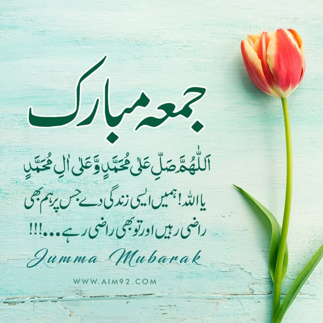 jumma mubarak quotes and images urdu