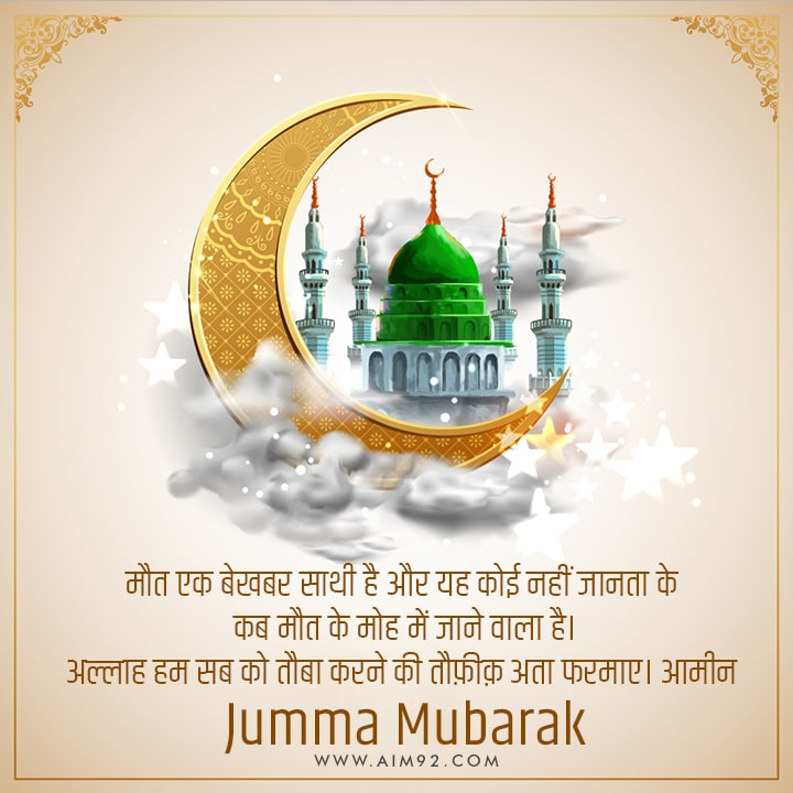 dear diary jumma mubarak quotes in hindi