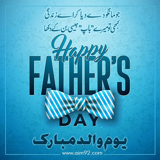 happy fathers day shayari in urdu