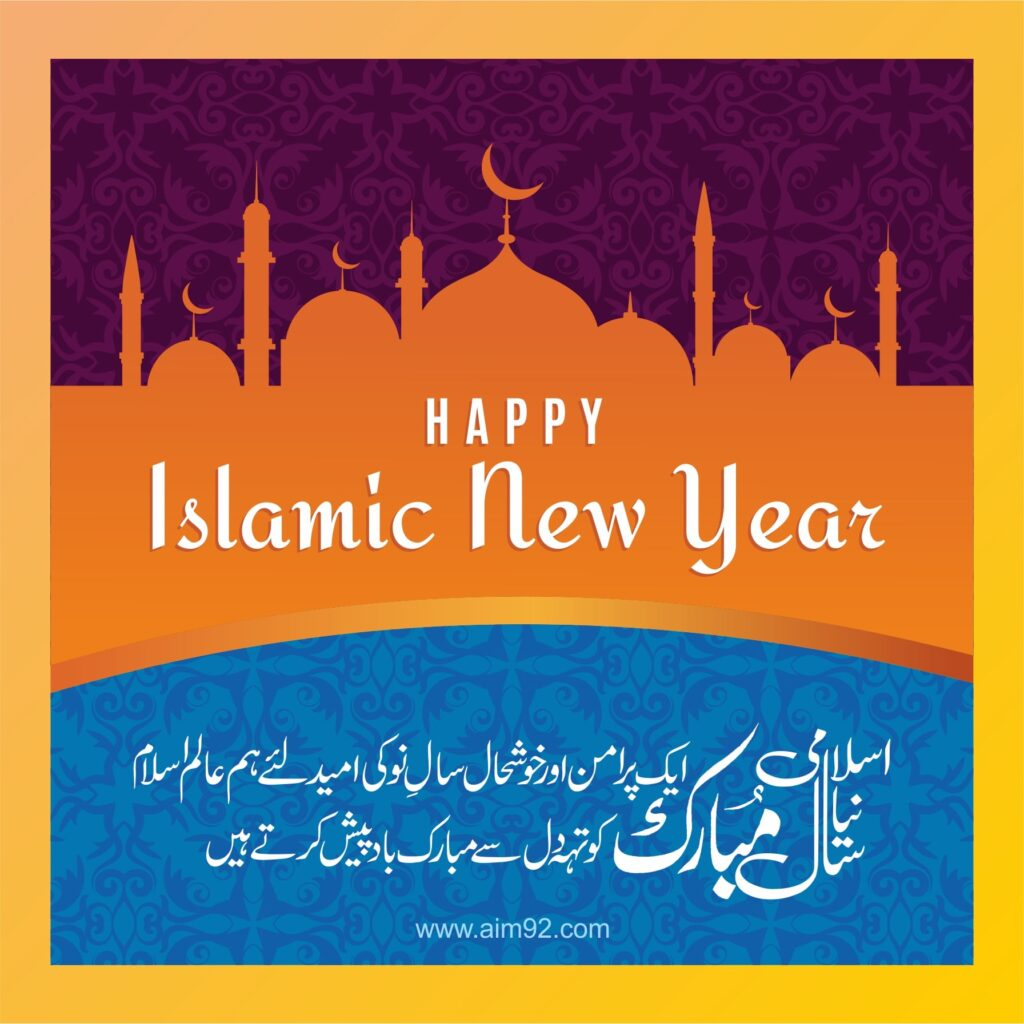 dua urdu islamic new year