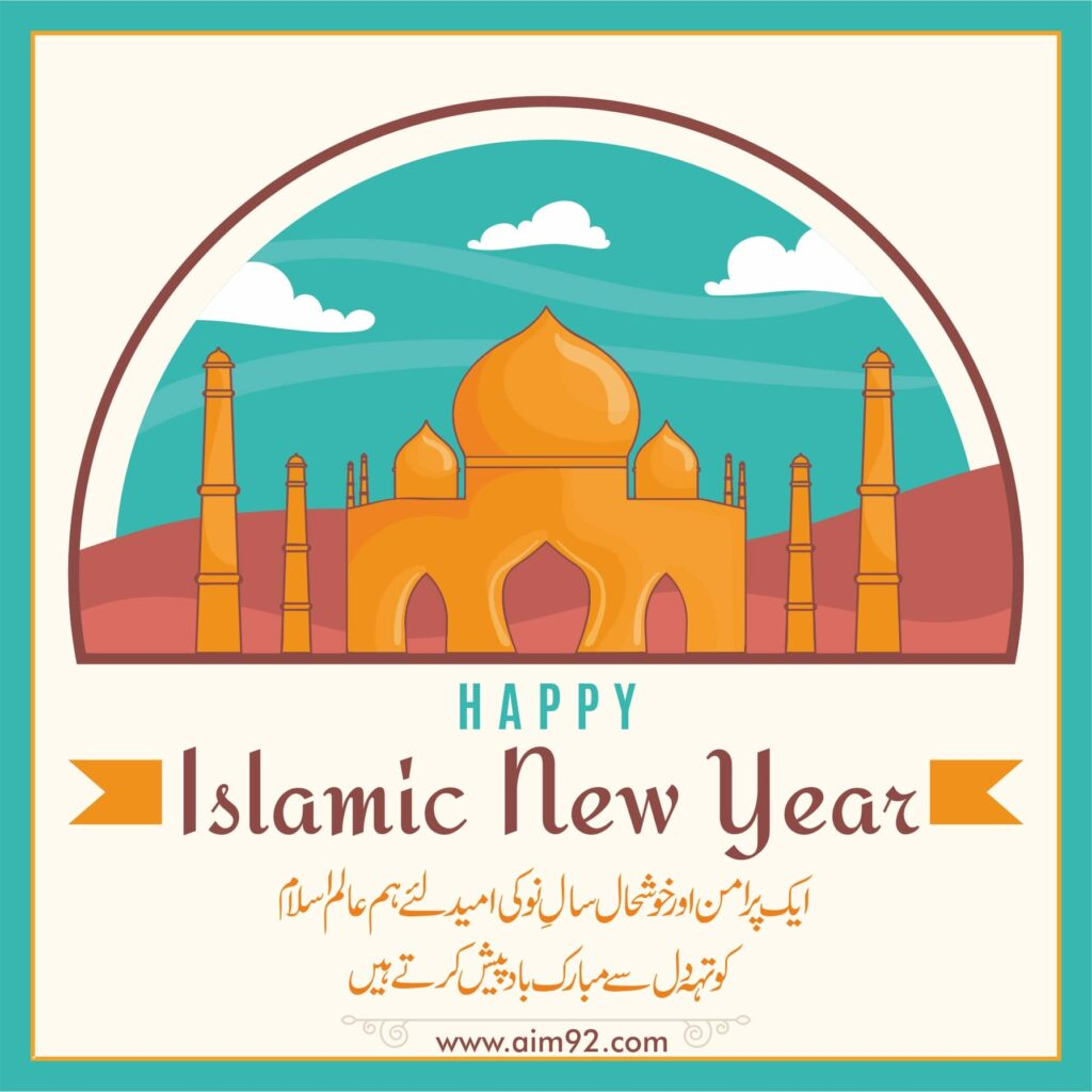 urdu naya saal dua islamic new year images